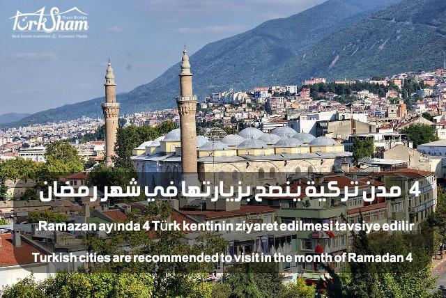 اربع مدن تركية ينصح بزيارتها في شهر رمضان