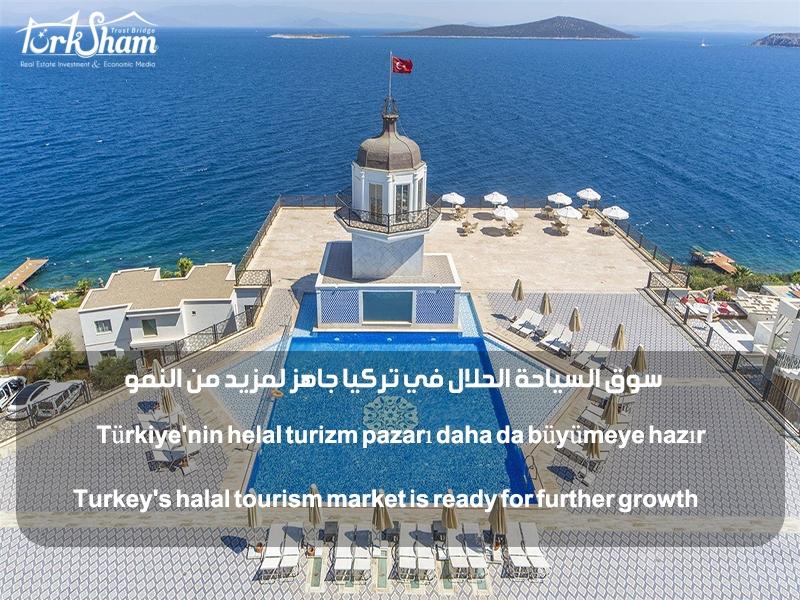 سوق السياحة الحلال في تركيا جاهز لمزيد من النمو