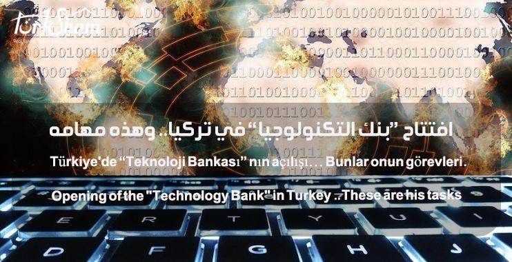 """افتتاح """"بنك التكنولوجيا"""" في تركيا.. وهذه مهامه"""