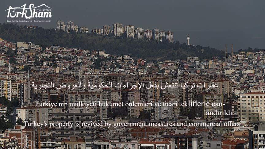 عقارات تركيا تنتعش بفعل الإجراءات الحكومية والعروض التجارية