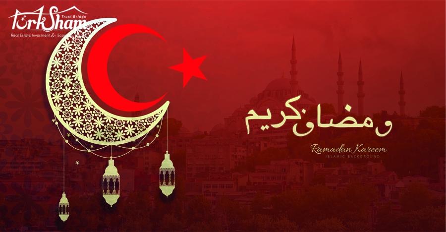 مديرية  شؤون الأوقاف والدينية في تركيا تحدد اول يوم في رمضان