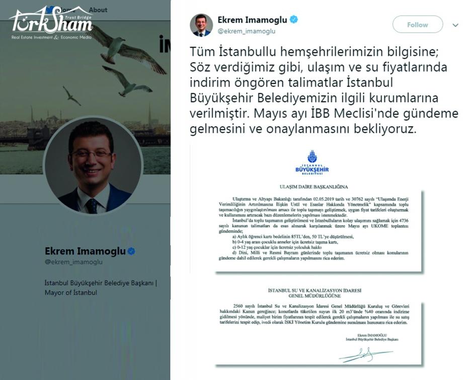 رئيس بلدية أسطنبول : تخفيضات سعر المياه والمواصلات