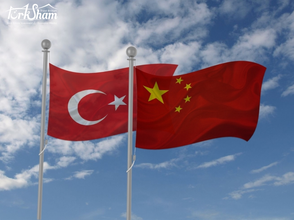 الصين في خطوة للتنسيق و التعاون الاقتصادي مع تركيا :
