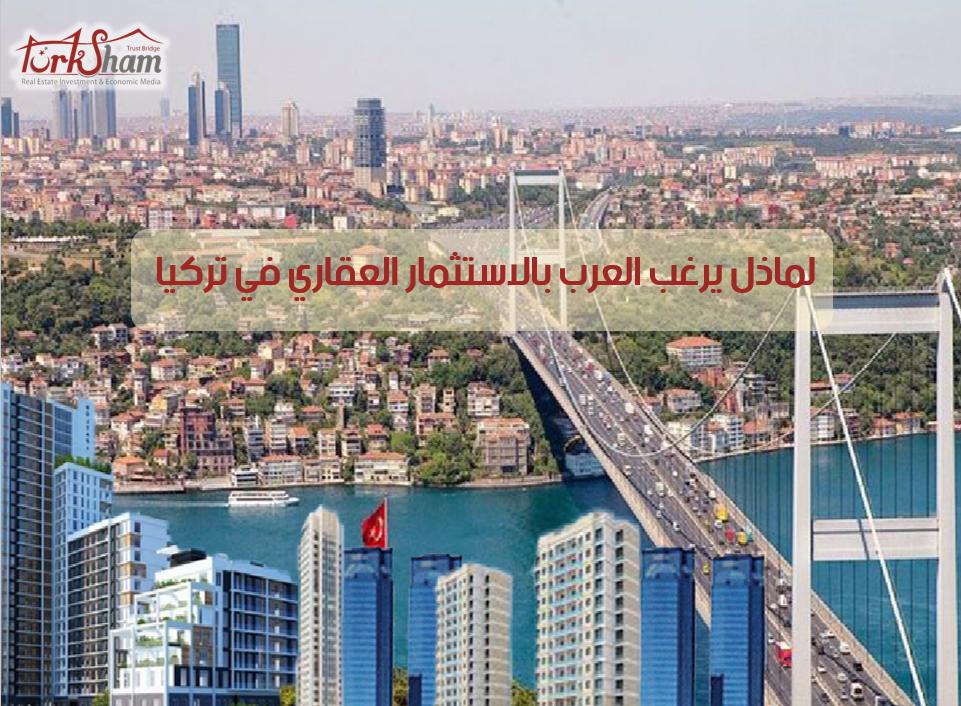 لماذا العرب يرغبون بتملك العقارات في تركيا؟؟