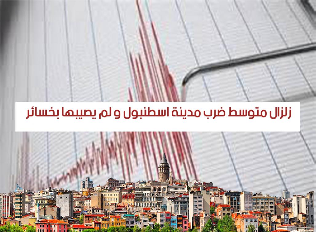 زلزال اسطنبول 26/09/2019