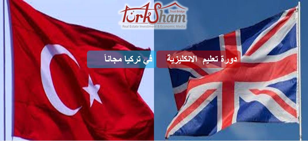 افتتاح دورة لغة انكليزية مجاناً في غازي عنتاب