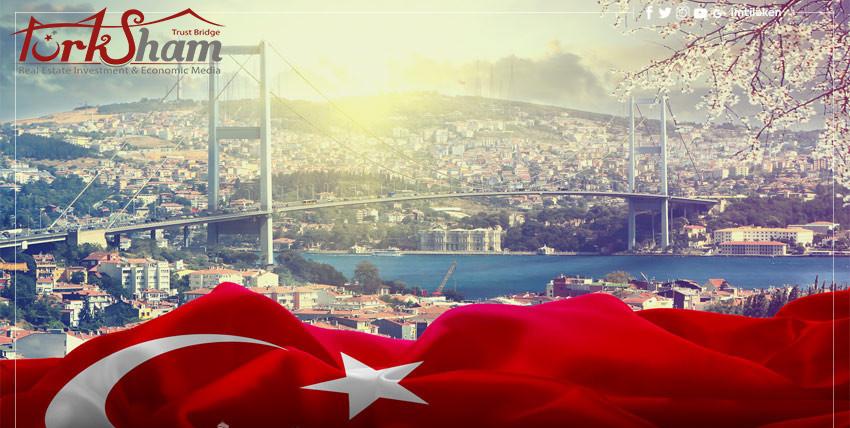 هام لمن يرغب بالهجرة إلى تركيا