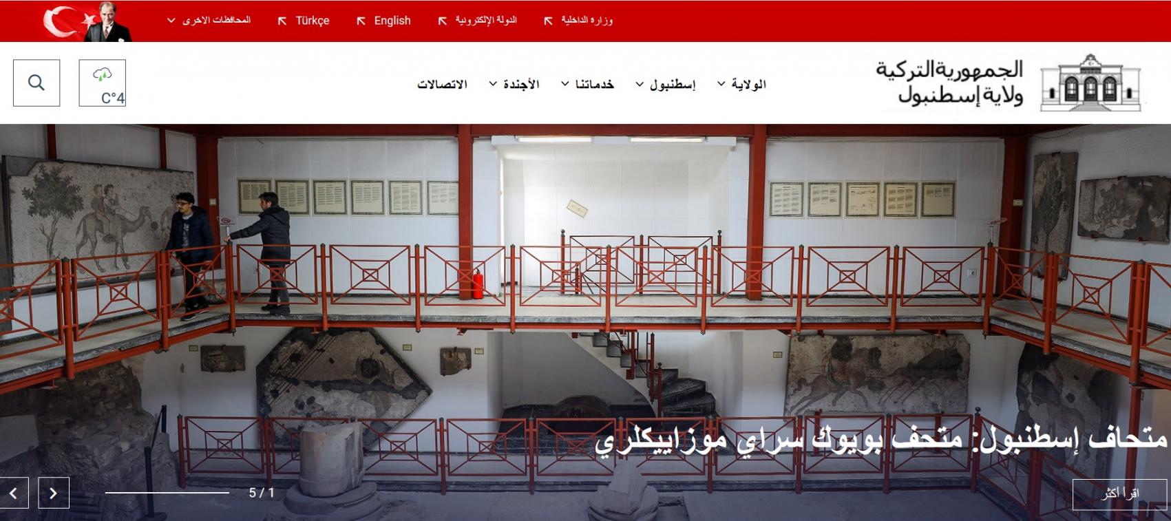 ولاية إسطنبول تُطلق موقعاً إلكترونيا باللغة العربية
