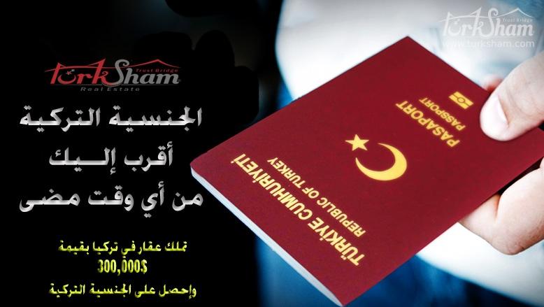 تركيا أعلنت تخفيض حجم الاستثمار من أجل الحصول على الجنسية